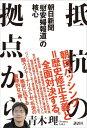 抵抗の拠点から 朝日新聞「慰安婦報道」の核心 [ 青木 理 ]