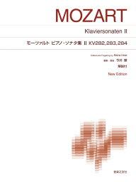 モーツァルト ピアノ・ソナタ集(2)New Edit KV282,283,284 [ ヴォルフガング・アマデウス・モーツァルト ]