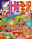 北陸・金沢 (まっぷるマガジン)