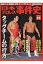 日本プロレス事件史(vol.14)