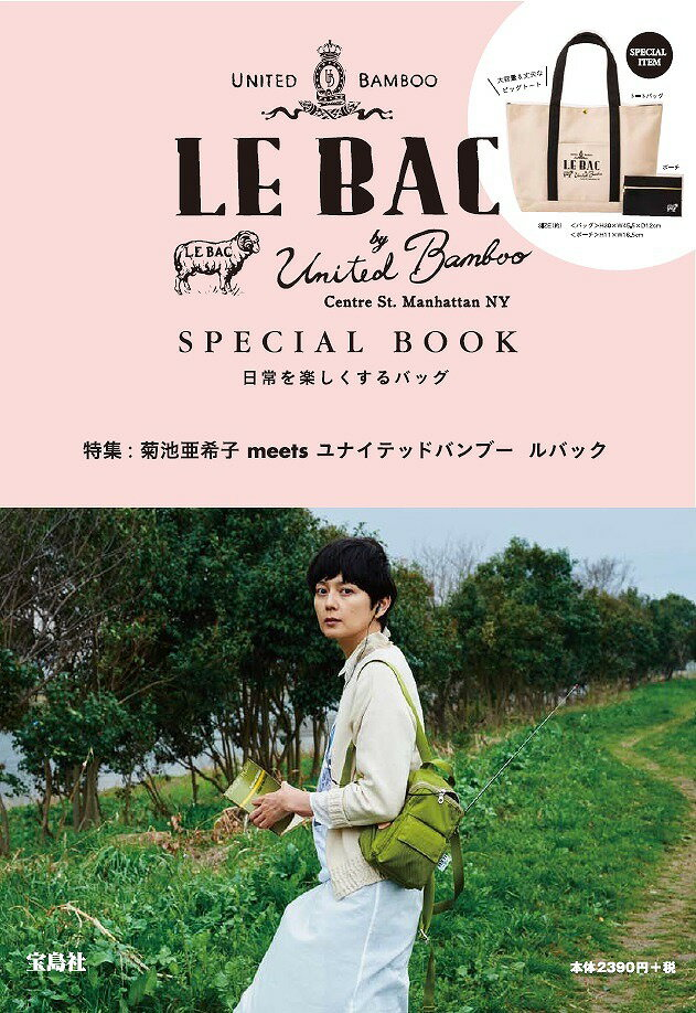 UNITED BAMBOO LE BAC SPECIAL BOOK ([バラエティ])