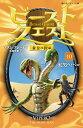 ビースト・クエスト 蛇男ヴィペロ 黄金の鎧編 (静山社ペガサス文庫 10) [ アダム・ブレード ]