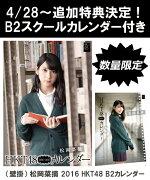 (壁掛) 松岡菜摘 2016 HKT48 B2カレンダー