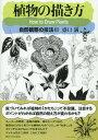 植物の描き方 自然観察の技法3 [ 盛口満 ]