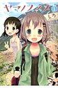 ヤマノススメ(volume1) (アース・スターコミックス)