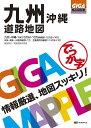 でっか字九州沖縄道路地図 (GIGA Mapple)