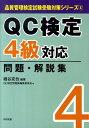 QC検定4級対応問題・解説集 (品質管理検定試験受験対策シリ...