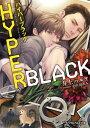 HYPER BLACK [ 井上ハルヲ ]