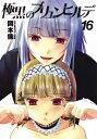 極黒のブリュンヒルデ(16) (ヤングジャンプコミックス)