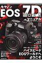 """キヤノンEOS 7D Mark 2マニュアル 切れ味一閃!激速一眼レフに進化した""""ハイスピードE (日本カメラmook)"""