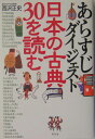 あらすじダイジェスト日本の古典30を読む