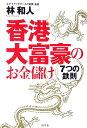 香港大富豪のお金儲け7つの鉄則