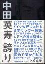中田英寿誇り