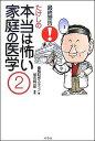 最終警告!たけしの本当は怖い家庭の医学(2)[テレビ朝日]