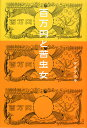 【送料無料】百万円と苦虫女