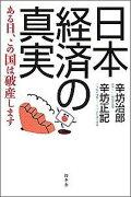 日本経済の真実 ある日、この国は破産します 辛坊治郎/辛坊正記