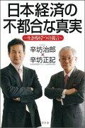 日本経済の不都合な真実 生き残り7つの提言 辛坊治郎/辛坊正記