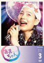 あまちゃん 完全版 DVD-BOX 3<完> [ 能年玲奈 ]