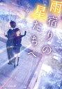 雨宿りの星たちへ (スターツ出版文庫) [ 小春りん ]