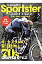 Sportster Custom Book(vol.5) 今、カスタムの最注目株は70's! (エイムック)