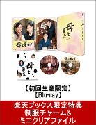 【制服チャーム&クリアファイル付】母と暮せば 豪華版【初回生産限定盤】【Blu-ray】