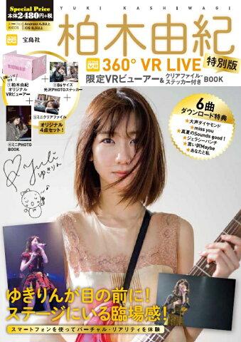 特別版柏木由紀360°VR LIVE 限定VRビューアー&クリアファイル・ステッ ([バラエティ])