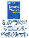 ねじまき鳥クロニクル 全3巻セット [ 村上春樹 ]
