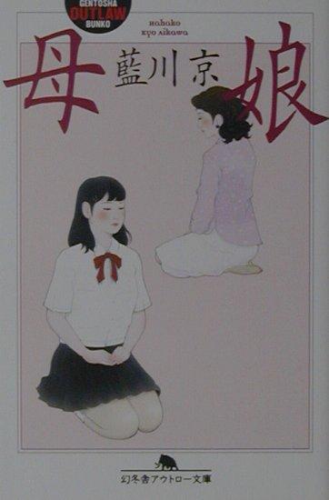 [藍川京] 母娘