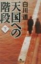 天国への階段(下) [ 白川道 ]