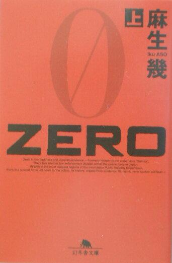 Zero(上) (幻冬舎文庫) [ 麻生幾 ]