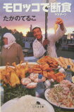 モロッコで断食(ラマダーン) [ たかのてるこ ]