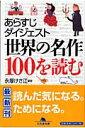 あらすじダイジェスト世界の名作100を読む
