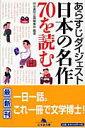 あらすじダイジェスト日本の名作70を読む