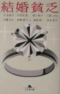 『結婚貧乏』
