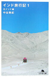 インド旅行記(1(北インド編)) (幻冬舎文庫) [ <strong>中谷美紀</strong> ]