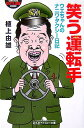笑う運転手 ウエちゃんのナニワタクシー日記 (幻冬舎アウトロー文庫) [ 植上由雄 ]