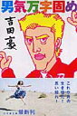 男気万字固め (幻冬舎文庫) [ 吉田豪 ]