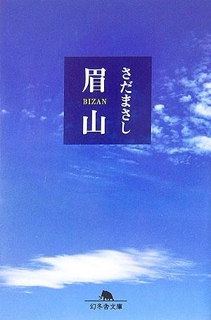 眉山 (幻冬舎文庫) [ さだまさし ]...:book:12040012