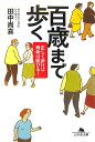 百歳まで歩く 正しく歩けば寿命は延びる! (幻冬舎文庫) 田中尚喜