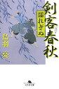 剣客春秋(濡れぎぬ) (幻冬舎文庫) 鳥羽亮