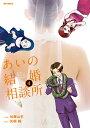 あいの結婚相談所 4 (ビッグ コミックス) [ 加藤 山羊 ]