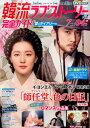 韓流ラブストーリー完全ガイド愛のダイアリー号 イ・ヨンエ&ソン・スンホン「師任堂、色の日記」〈完全版