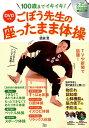 DVD付きごぼう先生の座ったまま体操 100歳までイキイキ! (TJ MOOK)