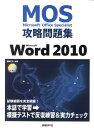 Microsoft Word 2010 [ 佐藤薫(OAインストラクター) ]