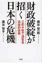 財政破綻が招く日本の危機 この十年で決まる日本の未来 [ 鷹谷榮一郎 ]