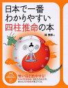 日本で一番わかりやすい四柱推命の本 [ 林秀靜 ]