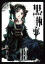 黒執事(19) (G fantasy comics) [ 枢...