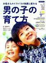 お母さんのイライラが笑顔に変わる男の子の育て方 (洋泉社MOOK)