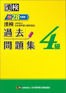日本漢字能力検定協会