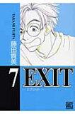EXIT(7) [ 藤田貴美 ]